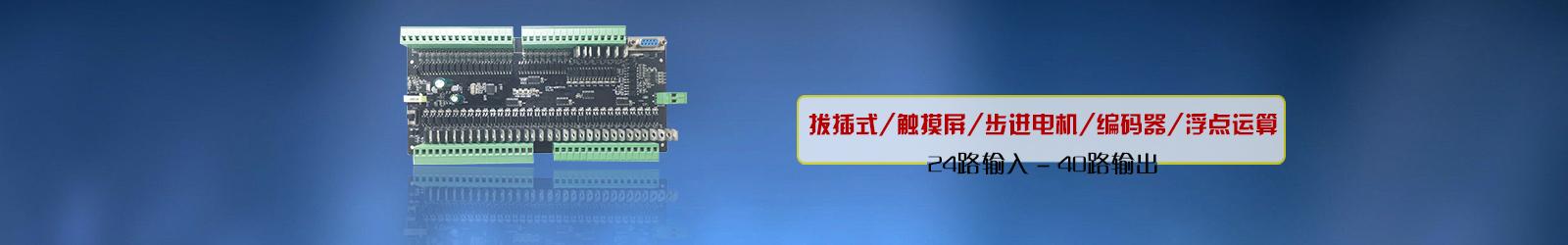国产三菱PLC