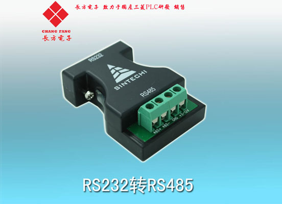 RS232转RS485