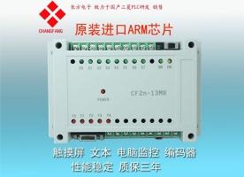 FX2N-13MR